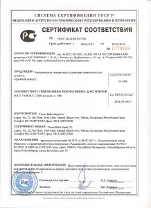 Certification GOST-R